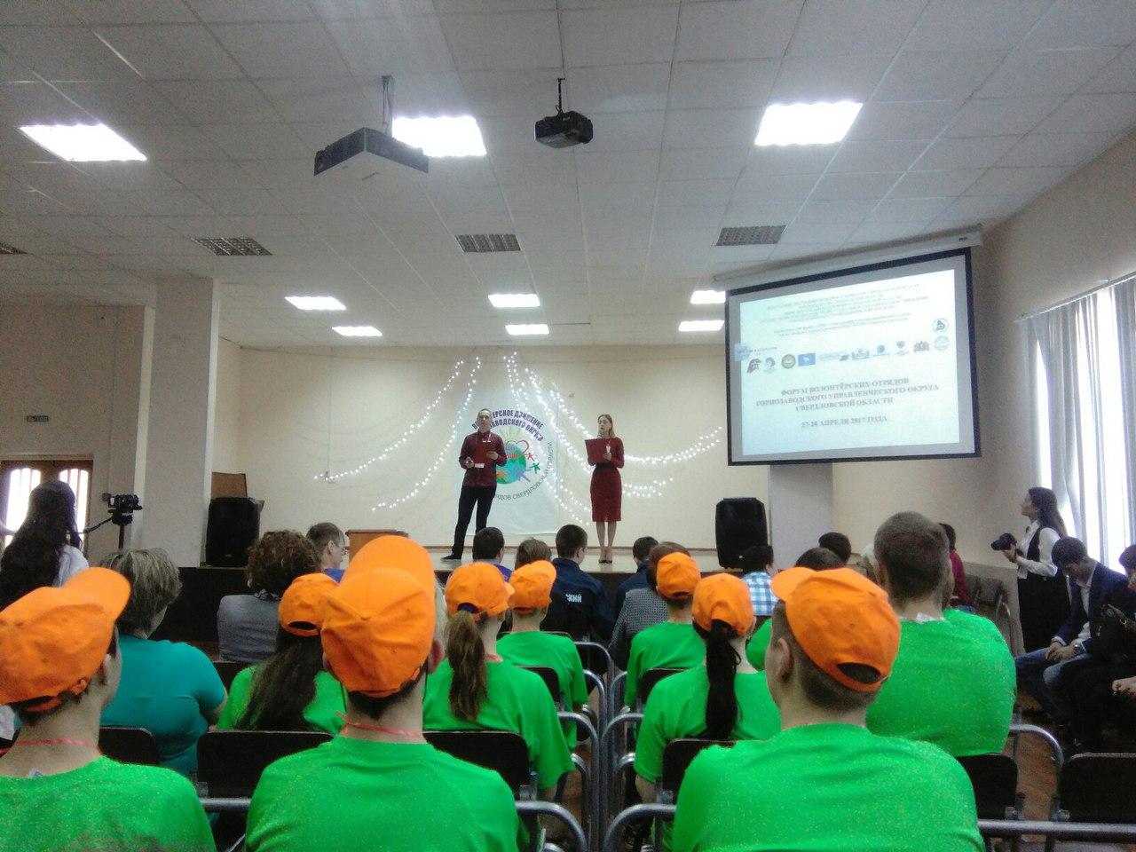 В Нижнем Тагиле прошёл форум волонтеров