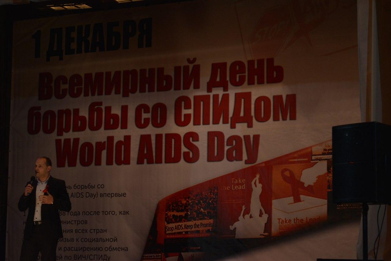 1 декабря - Всемирный день борьбы со СПИДом 2017
