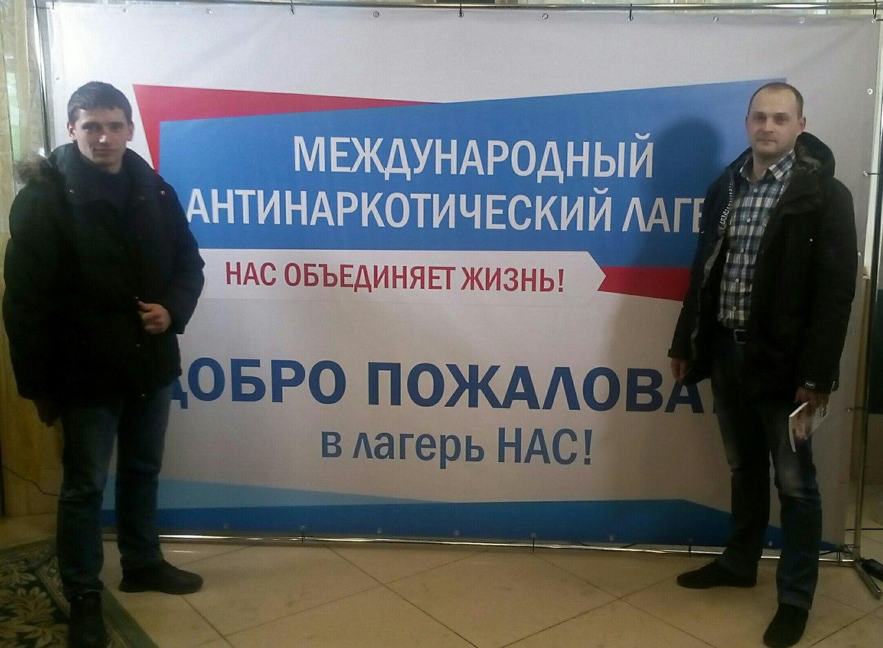 """Сотрудники фонда """"Независимость"""" посетили 10-й Международный Антинаркотический Лагерь НАС"""