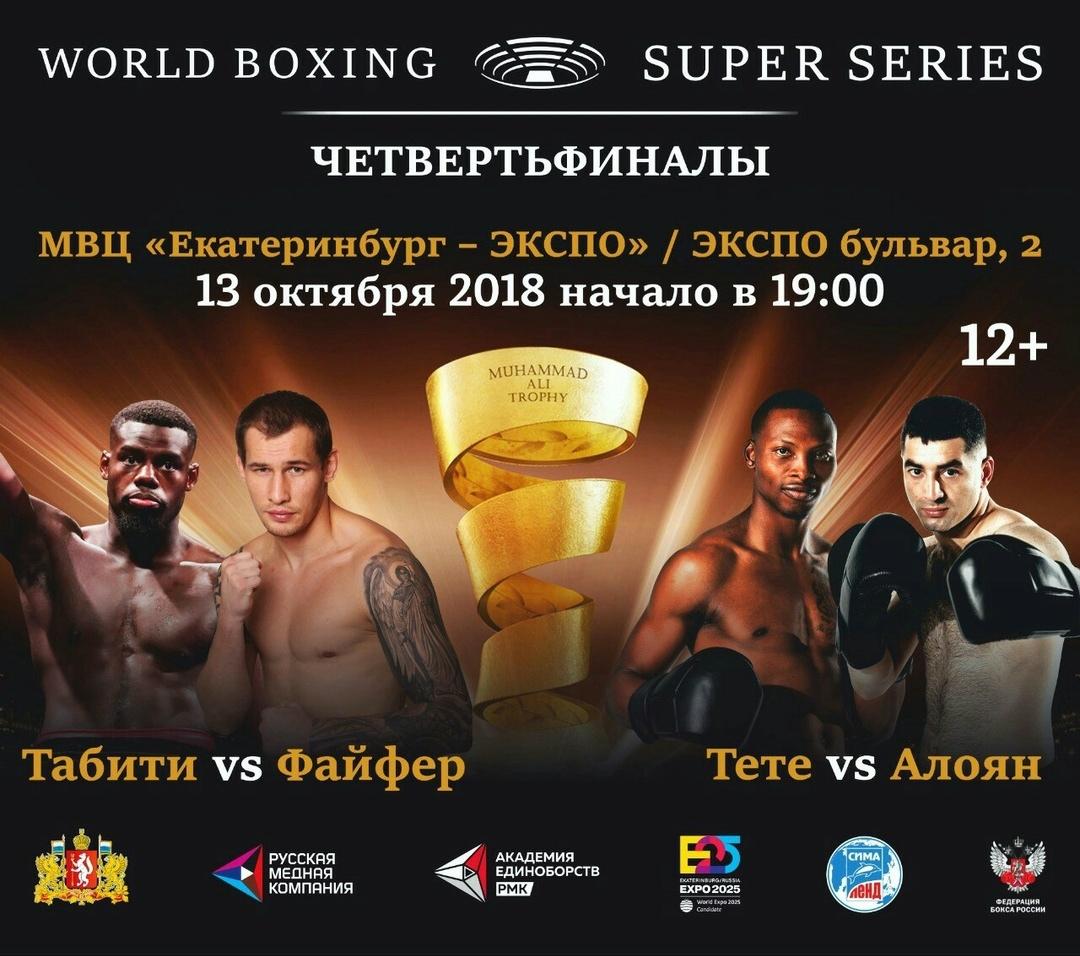 Помощь при проведении турнира по боксу