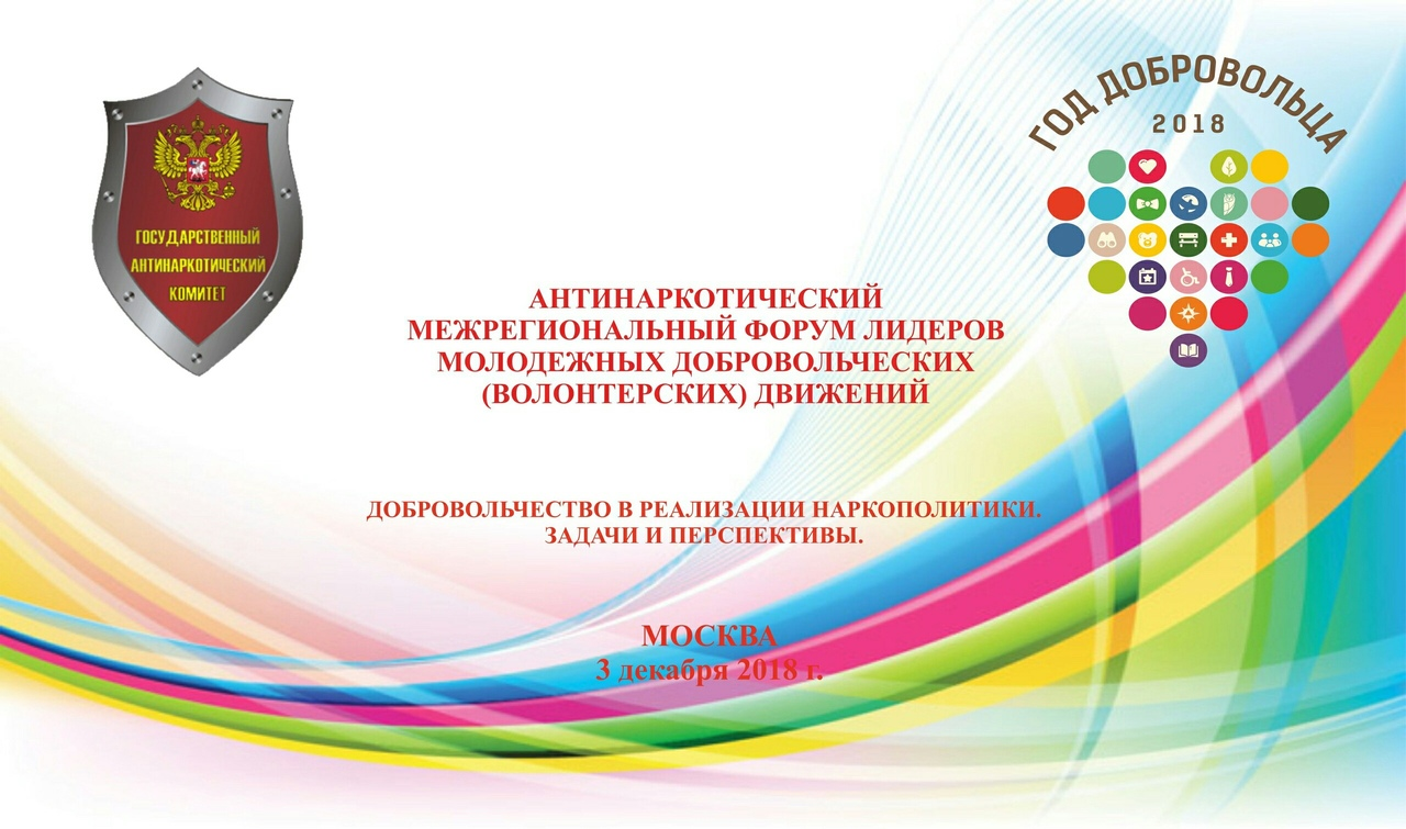 """Сотрудники фонда """"Независимость"""" приняли участие в международном Антинаркотическом межрегиональном форуме лидеров молодежных добровольческих движений"""