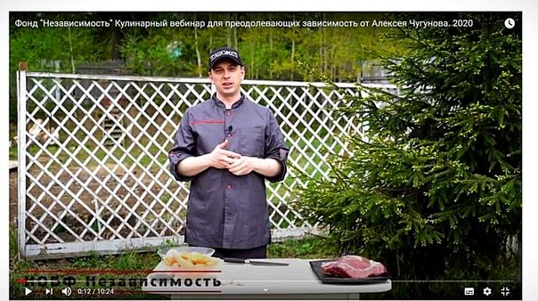 Второй мастер класс по кулинарному искусству для преодолевающих зависимость