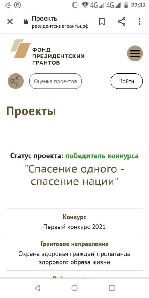 """Фонд президентских грантов вновь поддержал проект фонда """"Независимость"""""""