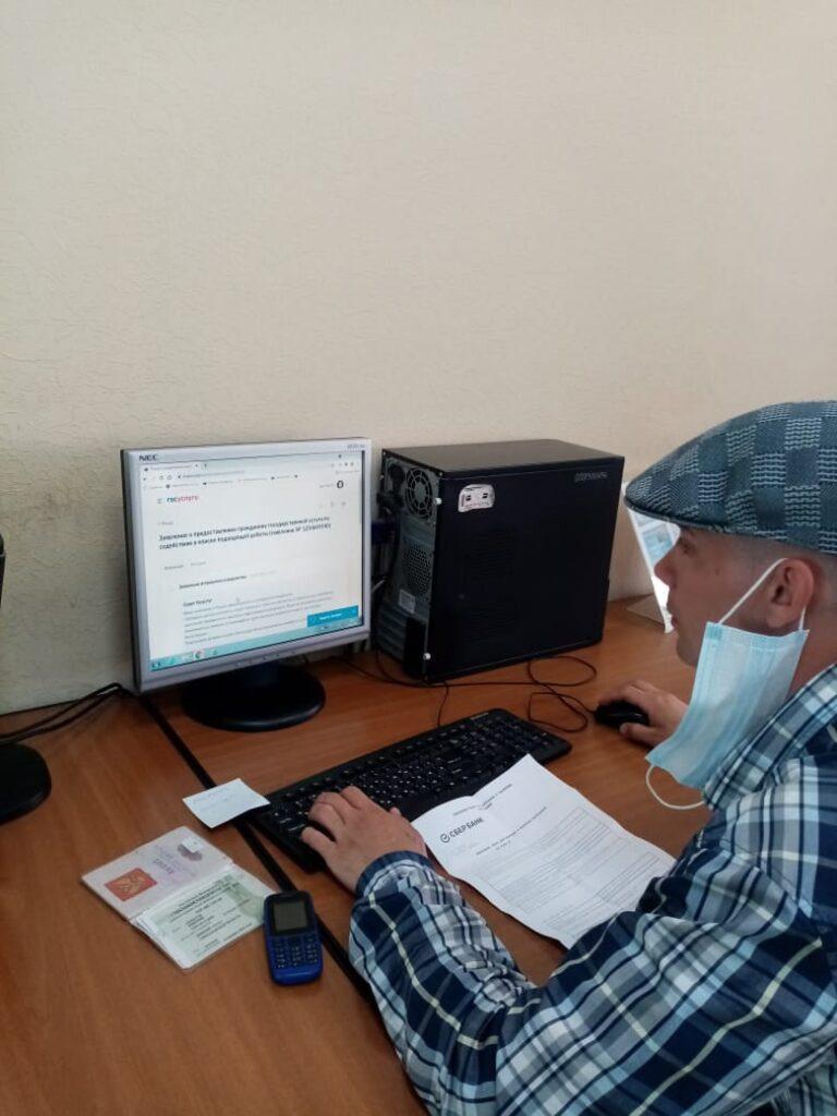 Профориентация и учет в центре занятости населения