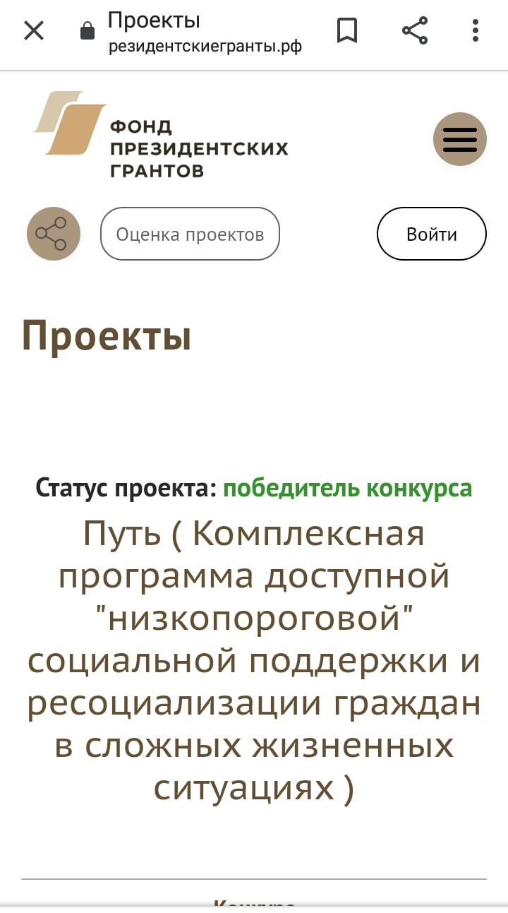 """Фонд """"Независимость"""" вновь победитель конкурса президентских грантов"""