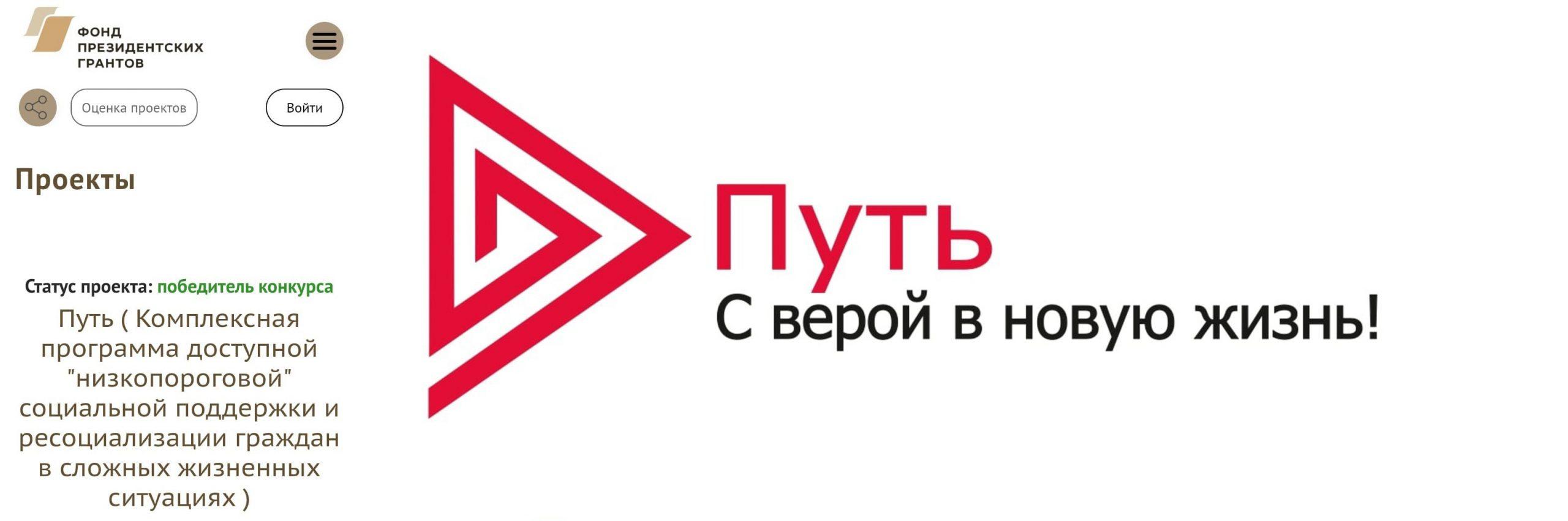 """Старт нового проекта """"ПУТЬ"""""""